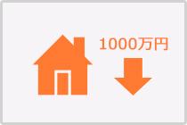 和歌山中古住宅1000万円以下の物件