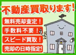 和歌山の不動産買い取ります