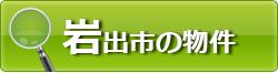 岩出市の不動産情報