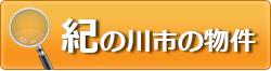 紀ノ川市の不動産情報