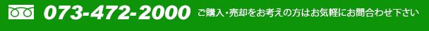 和歌山中古物件 サトウホーム株式会社
