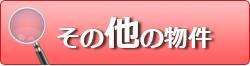 和歌山県の不動産情報
